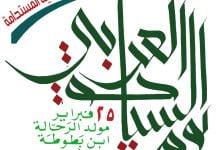 المنظمة العربية للسياحة تدعو العالم العربي للاحتفال
